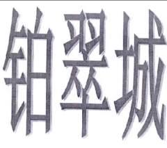 博创铂翠城