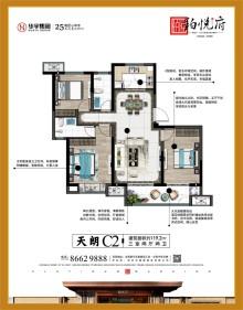 3室2厅119.2平方