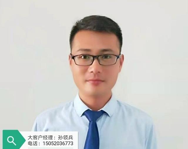 中大城孙领兵
