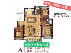 (新城区)恒泰金樾府4室2厅2卫150m²毛坯房