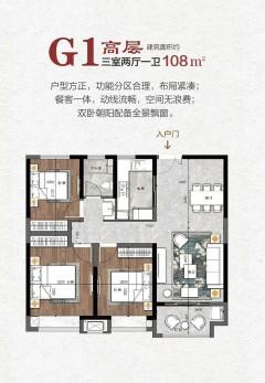 (城西区)恒泰金樾府3室2厅1卫108.29m²毛坯房