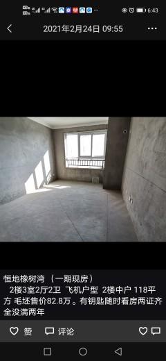 (城东区)恒地橡树湾3室2厅1卫