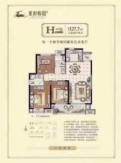 (新城区)美利悦府3室2厅2卫95万127.7m²出售