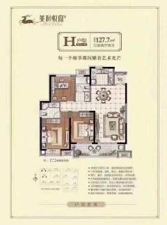 (新城区)美利悦府3室2厅2卫91万127m²出售